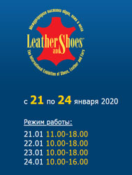 Weestep на выставке LEATHER AND SHOES 2020 '1