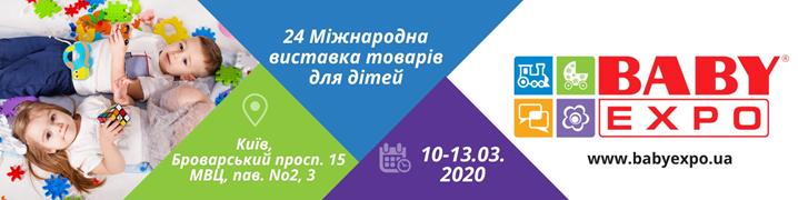 выставка Baby Expo 2020
