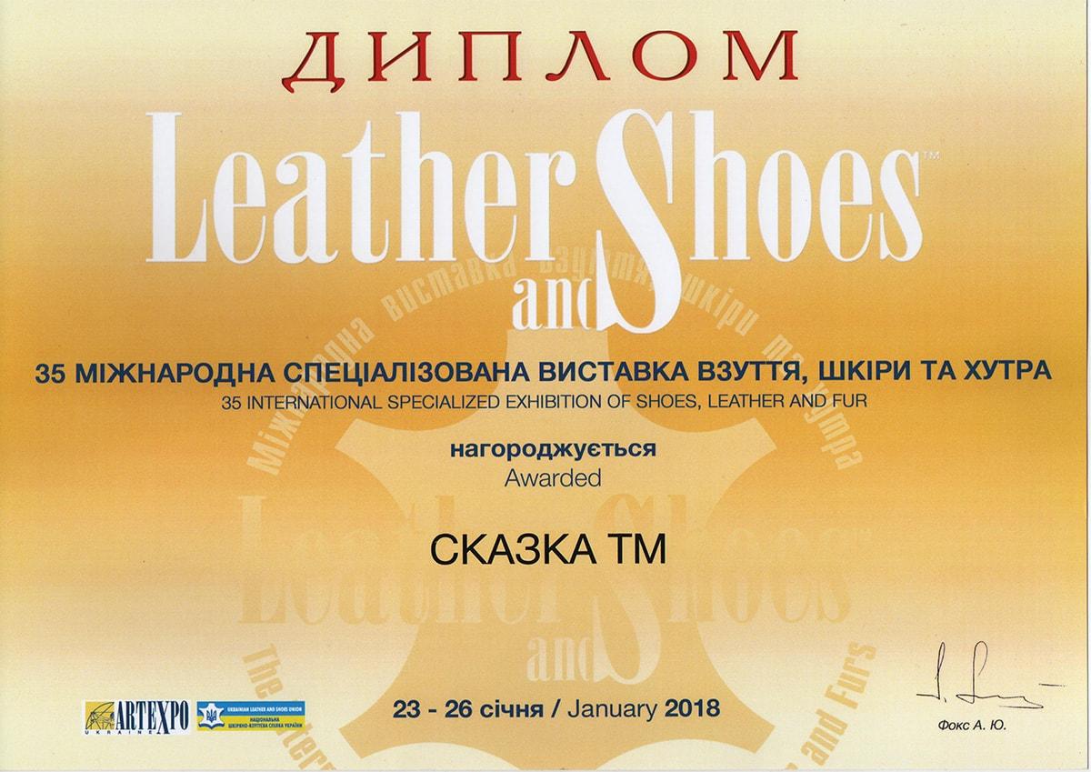 Обувь Weestep оптом на выставке
