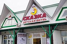 Оптовый склад детской обуви в Одессе